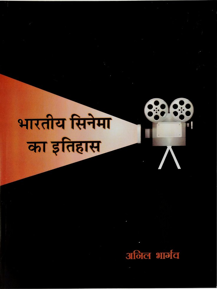 hindi-cinema-itihas