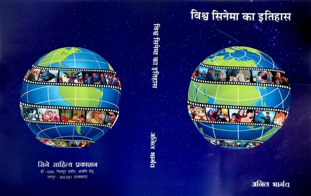 Vishwa Cinema ka Itihas
