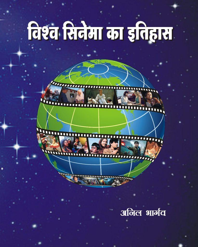 Vishwa Cinema ka Itihaas